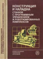 Ремонт металлорежущих станков – Техническое обслуживание, эксплуатация и ремонт станков – Металлорежущие станки – Каталог файлов – Библиотека Машиностроителя
