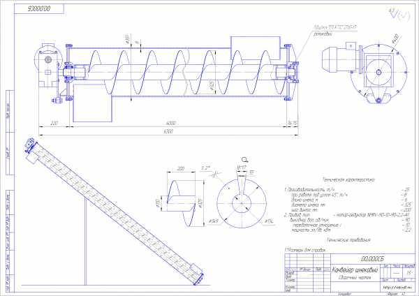 Шнековый транспортер конструкция элеваторы новосибирской обл